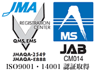 ISO9001・14001 認証取得