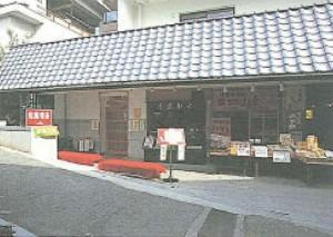 クリスタルコート清荒神 店舗