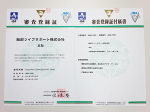 ISO14001 審査登録証 審査登録証付属書