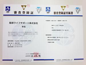 ISO9001 審査登録証 審査登録証付属書